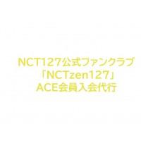 NCT127公式ファンクラブ 「NCTzen127」ACE会員入会・延長代行