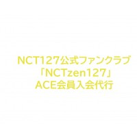 NCT127公式ファンクラブ 「NCTzen127」ACE会員入会代行