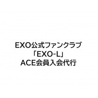 EXO公式ファンクラブ 「EXO-L」 ACE会員入会・延長代行