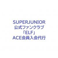 SUPERJUNIOR公式ファンクラブ 「ELF」  ACE会員入会代行
