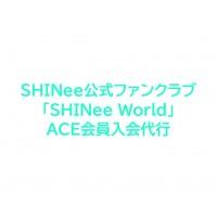 SHINee公式ファンクラブ 「SHINee World」 ACE会員入会・延長代行