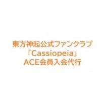 東方神起公式ファンクラブ 「Cassiopeia」 ACE会員入会・延長代行