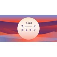 第55回 百想芸術大賞