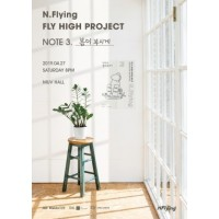 N.Flying FLY HIGH PROJECT NOTE3.春がまぶしい