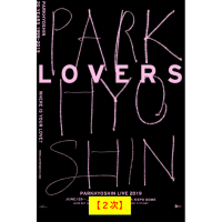 【2次】パクヒョシン LIVE 2019 LOVERS : where is your love?