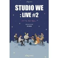 ワンウィ 単独コンサート STUDIO WE:LIVE#2 내가 사는 별의 이름은