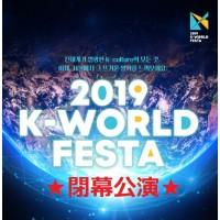 2019 K-WORLD FESTA 閉幕公演