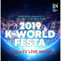 2019 K-WORLD FESTA [CeluvTV LIVE SHOW]