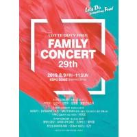 【2次受付】LOTTE DUTY FREE FAMILY CONCERT 29th