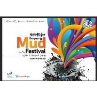 第22回 保寧MUD FESTIVAL  K-POP SUPER CONCERT 「MBCショー!音楽中心」