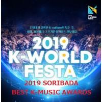 【両日セット】2019 ソリパダ BEST K-MUSIC AWARDS