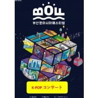 2019 釜山ワンアジアフェスティバル(BOF)[K-POP コンサート]