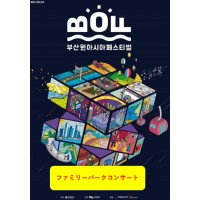 2019 釜山ワンアジアフェスティバル(BOF)[ファミリーパークコンサート]