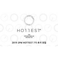 2PM公式ファンクラブ「HOTTEST 7期シルバー」会員入会代行