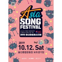 2019 Asia SONG FESTIVAL [Show!音楽中心 ウルサン編]
