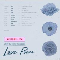 【仁川公演】2019 IU ツアーコンサート 〈LOVE, POEM〉