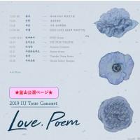 【釜山公演】2019 IU ツアーコンサート 〈LOVE, POEM〉