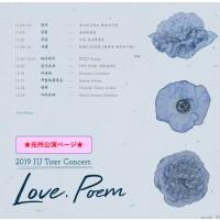 【光州公演】2019 IU ツアーコンサート 〈LOVE, POEM〉