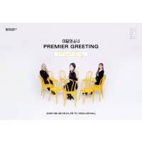 今月の少女 LOOПΔ Premier Greeting - [Meet&Up]