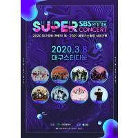 【暫定延期】SBS人気歌謡 SUPER CONCERT in 大邱