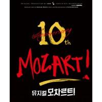 ミュージカル「モーツァルト!」10周年記念公演