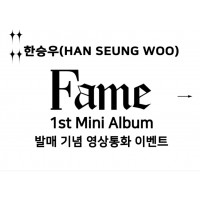 【MUSICKOREA】ハン・スンウ[Fame] 販売記念 映像通話サイン会応募代行【8/15】