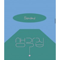 【MUSICPLANT】サンドゥル[考える家] 販売記念 映像通話サイン会応募代行【8/29】