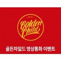 【applemusic】Golden Child 2nd Single Album 販売記念 映像通話サイン会応募代行【10/9】