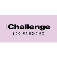 WEi [IDENTITY : CHALLENGE] 販売記念 映像通話サイン会応募代行