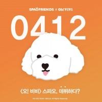 セフン(EXO) ビビ × SPAO[Oh!ViVi コレクション] 購入代行