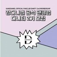 """カンダニエル 公式ファンクラブ """"DANITY 2期"""" 入会代行"""