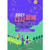 2021 다시 함께, K-POP コンサート(Together Again, K-Pop Concert)